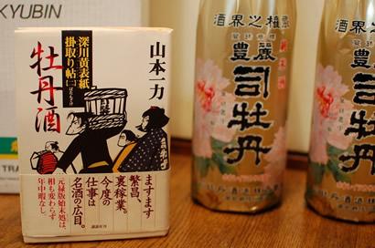 司牡丹 純米酒 豊麗
