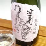 有光酒造 安芸虎 純米吟醸酒